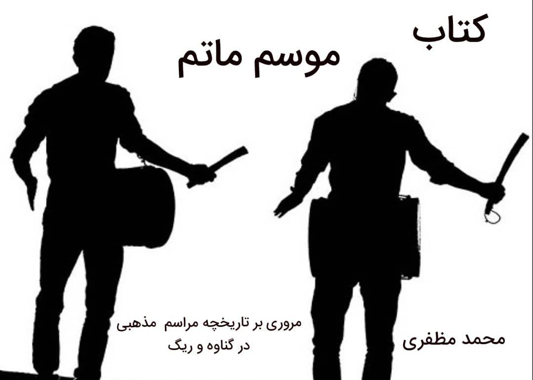 کتاب جدید محمد مظفری رونمایی میشود
