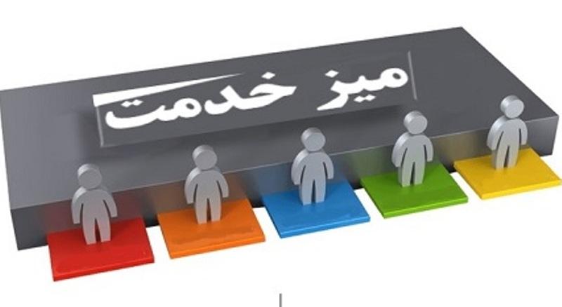ایجاد نخستین میز خدمت الکترونیکی آنلاین در بوشهر