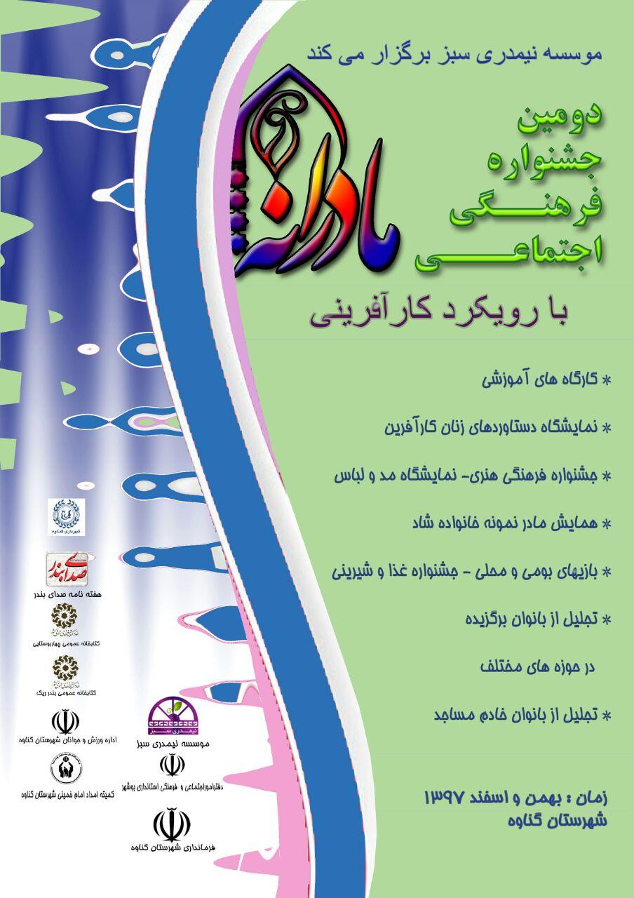 برگزاری جشنواره فرهنگی، اجتماعی مادرانه