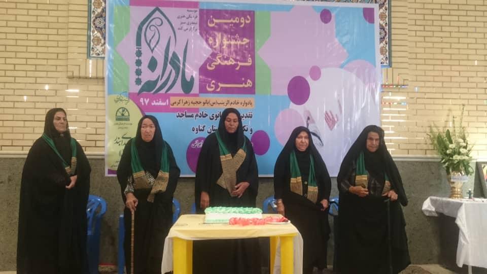برگزاری تجلیل از بانوان فعال مذهبی در گناوه