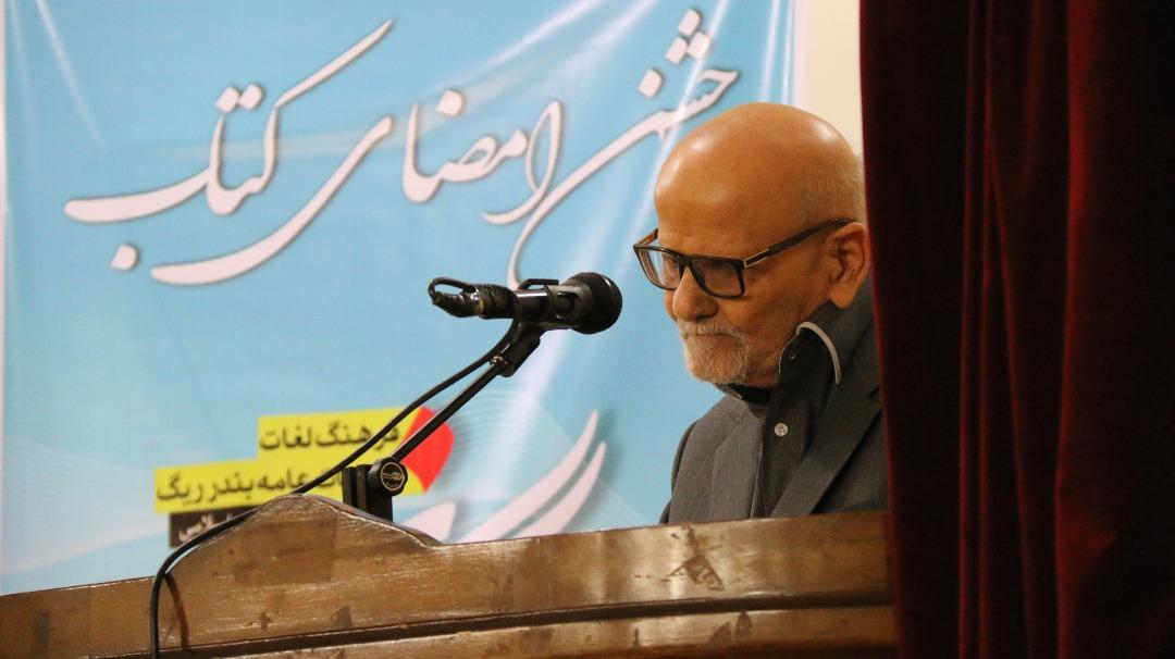 مراسم رونمایی و جشن امضای کتاب ریگستان در بندرریگ برگزار شد.