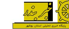 بندرگناوه، بندر دیلم، بوشهر