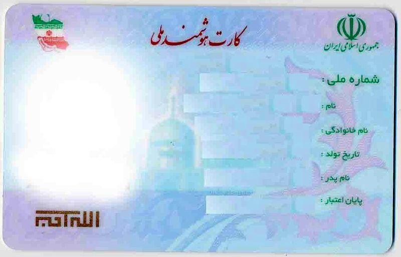 ۸۴هزار بوشهری هنوز برای دریافت کارت هوشمند ملی اقدام نکردهاند