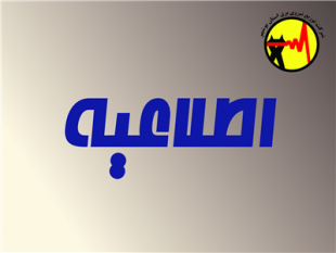 اطلاعیه مهم برق استان