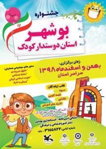 آغاز جشنواره بوشهر استان دوستدار کودک