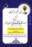 برگزیدگان کتاب سال بوشهر مشخص شدند