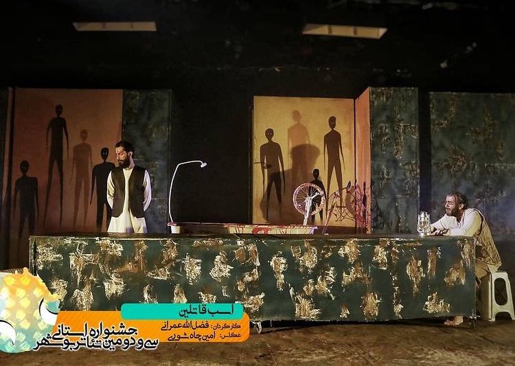 دو نمایش از بوشهر به جشنواره بین المللی تئاتر فجر راه یافتند