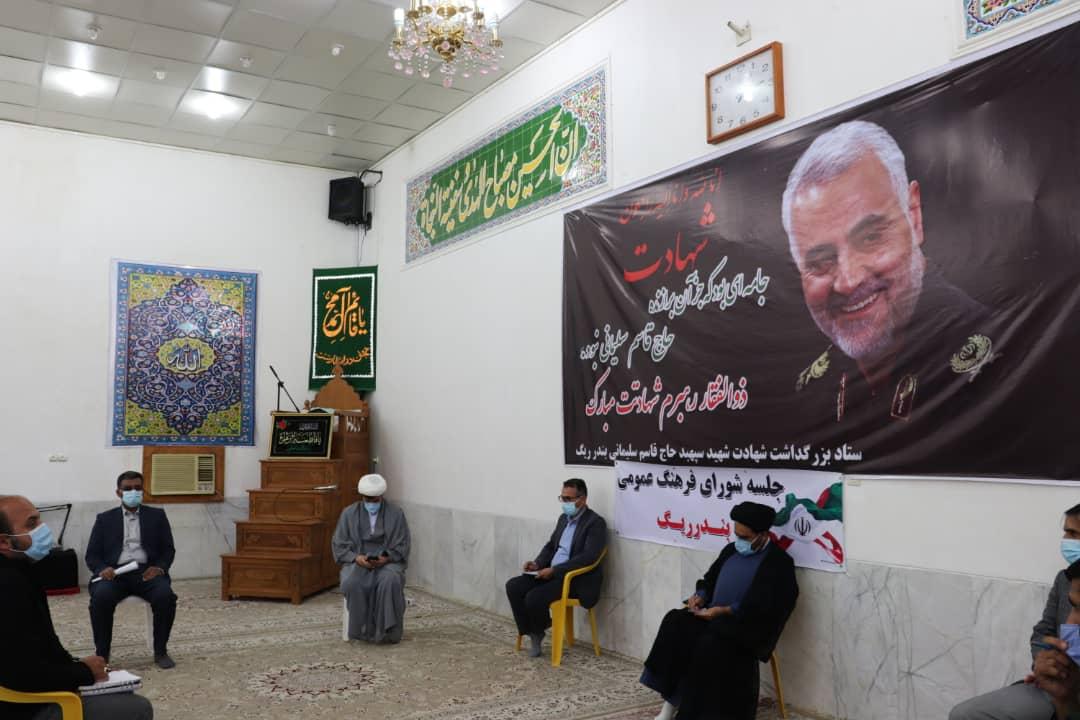 جلسه شورای فرهنگ عمومی شهر ریگ شهرستان گناوه با موضوع دهه بصیرت برگزار شد