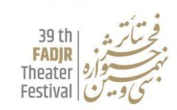 ۲ اثر از هنرمندان بوشهری در جشنواره تئاتر فجر پذیرفته شدند