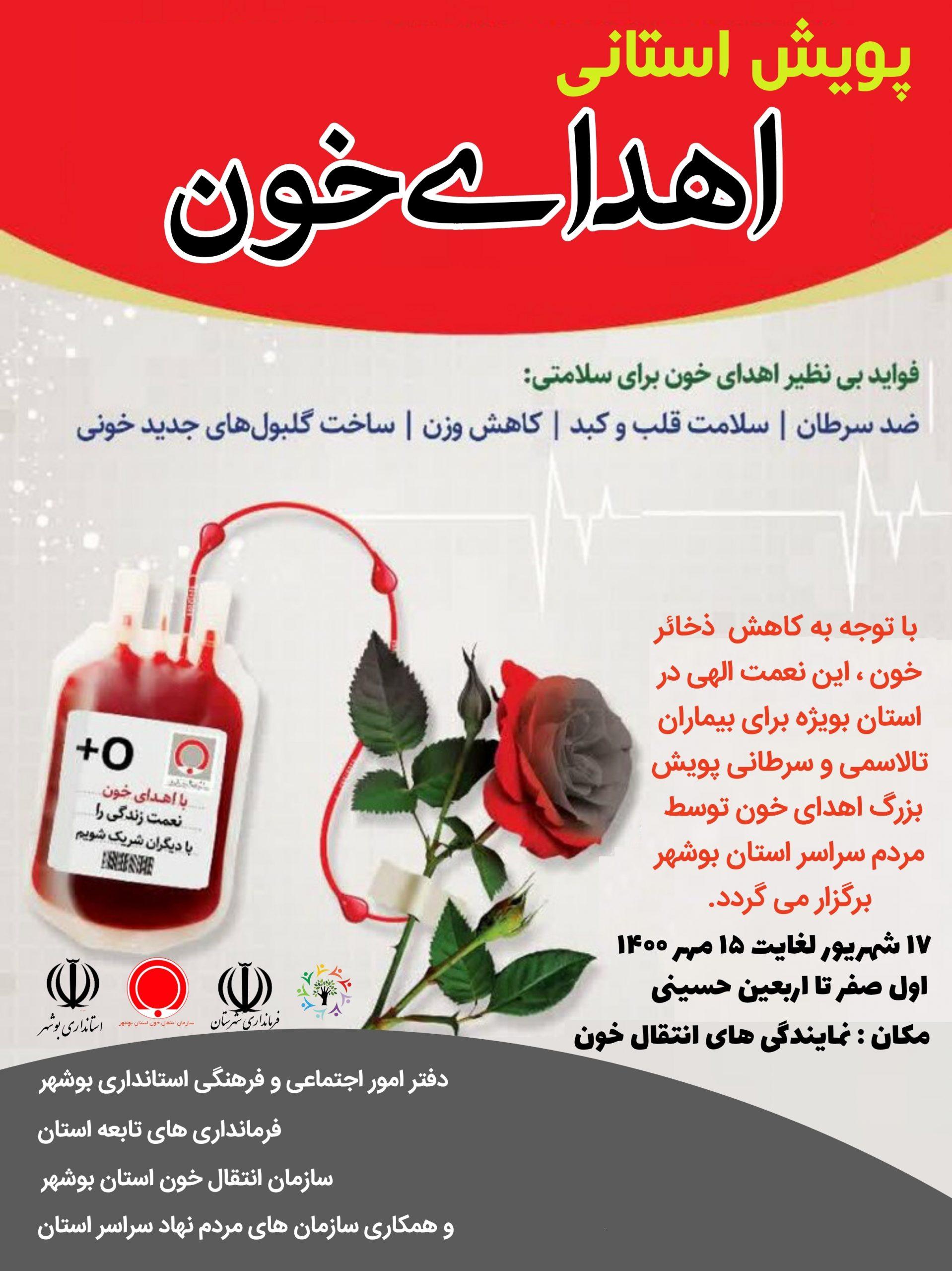 پویش مردمی اهدای خون در استان بوشهر اجرا می شود