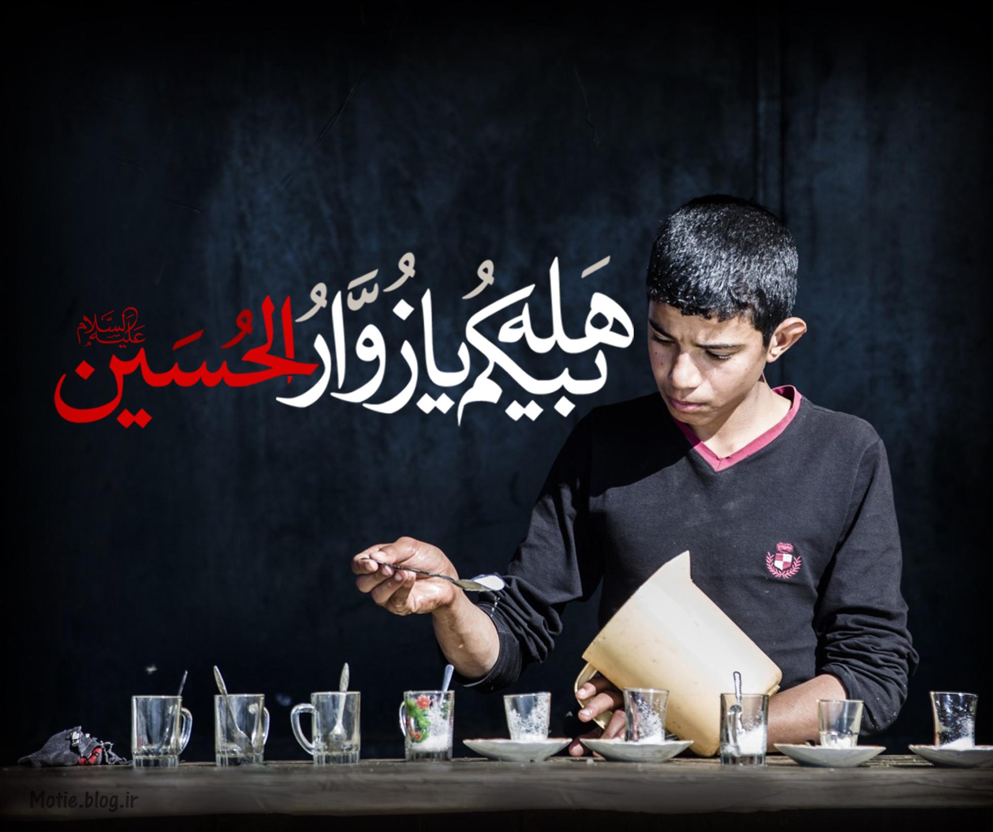 زیارت امام حسین (ع) از راه دور و با ذکر سلام هم مقبول است
