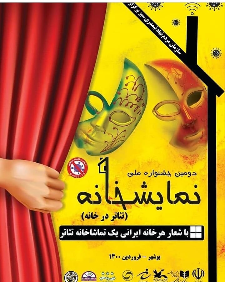 مهلت ارسال اثر به دومین جشنواره تئاتر خانگی نمایشخانه تمدید شد