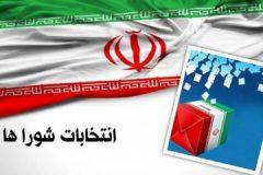 انتخابات شوراها جای ماجراجویی نیست
