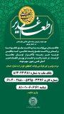 برنامه پویش «اطعام غدیر» برای تهیه و توزیع وعده های غذایی نیازمندان در استان بوشهر