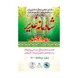 طرح شادمانههای غدیر در استان بوشهر برگزار میشود