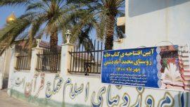 دو کتابخانه روستایی در شهرستان دشتی راه اندازی شد.