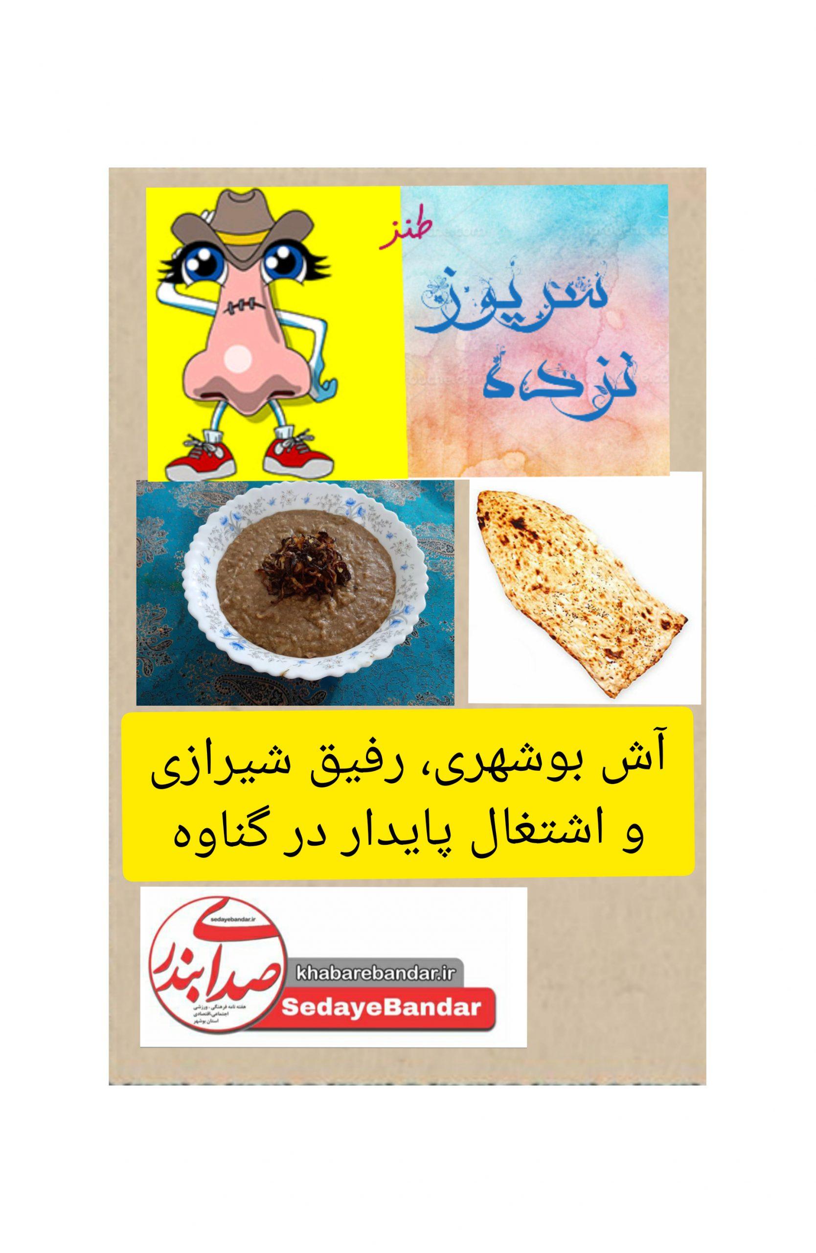 آش بوشهری، رفیق شیرازی و اشتغال پایدار در گناوه